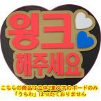 韓流コンサートに!韓国語ハングルメッセージボードハート型ジャンボうちわ用!『ウインクしてください』ゴールドバック(うちわ無)
