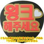 韓流コンサートに!韓国語ハングルメッセージボード『ウインクしてください』蛍光ゴールドバック(うちわ無)
