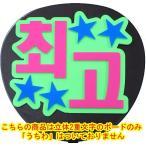 韓流コンサートに!韓国語ハングルメッセージボード『最高』蛍光グリーンバック(うちわ無)