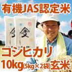 【内山農産の厳選米】平成28年産米 新潟県産 一等米「有機JAS認定米コシヒカリ」 玄米10kg(5kg×2袋)