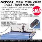 [メーカー直送品]  三英 卓球ロボット ロボポン2040(卓球マシン) 卓球ロボポン/11086/2017年継続モデル (メール便不可) [自社]