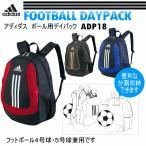 アディダス/モルテン adidas サッカー ボール用デイパック ADP18/ボールバッグ/リュック/2016年継続モデル(ネコポス不可)