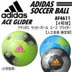 アディダス/モルテン adidas/molten サッカーボール 4号球 エースグライダー AF4611/検定球/小学校用/2016年モデル(ネコポス不可)