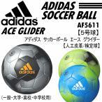 アディダス/モルテン adidas/molten サッカーボール 5号球 エースグライダー AF5611/検定球/一般/大学/高校/中学(ネコポス不可)