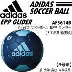 アディダス/モルテン adidas/molten サッカーボール 5号球 EPPグライダー AF5614B/検定球/一般/大学/高校/中学(ネコポス不可)