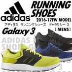 アディダス adidas メンズ ランニングシューズ ギャラクシー 3 Galaxy 3 m/2016〜17年秋冬(ネコポス不可)