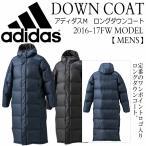 アディダス adidas メンズ M ロングダウンコート BVA14/ロングコート/ダウンコート/2016〜17年秋冬モデル(ネコポス不可)