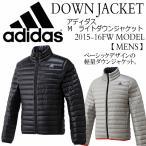 アディダス adidas メンズ M ライトダウンジャケット KAU48/アウター/ダウン/2015〜16年秋冬モデル(ネコポス不可)