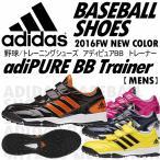 アディダス adidas メンズ 野球 アディピュア BB トレーナー 2 S853/adiPURE/2016〜17年秋冬新色(ネコポス不可)