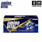 (P10倍)味の素/ミズノ AJINOMOTO/MIZUNO アミノバイタルプロ(120本入箱) 16AM1420/サプリメント/アミノ酸(ネコポス不可)