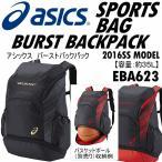 アシックス ASICS バスケットボール バーストバックパック EBA623/リュックサック/デイパック/2016年春夏限定モデル(ネコポス不可)