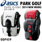 (全品ポイント5倍)アシックス ASICS パークゴルフ スマートポーチ パークゴルフ/小物入れ/2016年継続モデル(ネコポス不可)