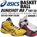 アシックス ASICS ジュニア バスケットボールシューズ DUNKSHOT MB7 TBF138/2016年春夏新色追加(ネコポス不可)