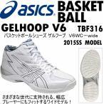 アシックス ASICS バスケットボールシューズ GELHOOP V6 WC-wide ゲルフープ/バスケットシューズ/TBF316(ネコポス不可)