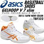 アシックス ASICS バスケットボールシューズ GELHOOP V7 slim ゲルフープ/バスケットシューズ/TBF322/2015FW(ネコポス不可)