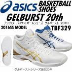 アシックス ASICS バスケットボールシューズ ゲルバースト 20th TBF329/GELBURST 20th/バスケットシューズ(メール便不可)[物流]