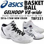 アシックス ASICS バスケットボールシューズ GELHOOP V8-wide/TBF331/2016〜17年秋冬新色追加(ネコポス不可)