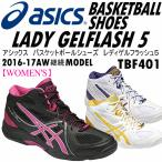 アシックス ASICS レディース バスケットボールシューズ LADY GELFLASH 5/2016〜17年秋冬継続モデル(ネコポス不可)