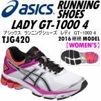 アシックス ASICS レディース ランニングシューズ LADY GT−1000 4 TJG420/マラソンシューズ/2016年継続モデル(ネコポス不可)