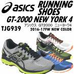 アシックス ASICS メンズ ランニングシューズ GT-2000 NEW YORK  4 TJG939/2016〜17年秋冬新色追加(ネコポス不可)
