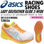 アシックス ASICS レディース レーシングシューズ レディゲルフェザーグライド 2-ワイド TJR836/幅広/2015年継続モデル(ネコポス不可)