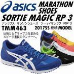 アシックス ASICS マラソンシューズ ソーティマジック RP3 TMM463/ランニングシューズ/2017年春夏新色追加(ネコポス不可)