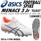 アシックス ASICS ジュニア サッカースパイク メナス 3 Jr TSI427/スパイクシューズ/2016〜17年秋冬モデル(ネコポス不可)