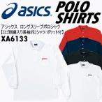 アシックス ASICS ロングスリーブポロシャツ 長袖ポロシャツ/XA6133/トレシャツ/2015〜16年秋冬継続モデル(ネコポス不可)