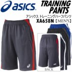 (全品ポイント3倍)アシックス ASICS メンズ トレーニングハーフパンツ XA658N/トレーニングウェア/トレパン/2016年春夏継続モデル
