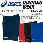 アシックス ASICS クオーターパンツ XA7060/トレーニングパンツ/2015年継続モデル