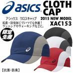 アシックス ASICS クロスキャップ 帽子/CAP/2015年春夏モデル(ネコポス不可)