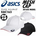 アシックス ASICS メッシュキャップ XAC163/帽子/CAP/アクセサリー/2016年春夏限定モデル(ネコポス不可)