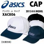 アシックス ASICS Jr.キャップ XAC806/帽子/CAP/こども用/2015年春夏継続モデル(ネコポス不可)