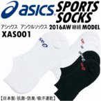 アシックス ASICS アンクルソックス /XAS001/靴下/スポーツソックス/2015年継続モデル