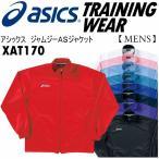 アシックス ASICS ジャムジーASジャケット XAT170/ジャージ/トレシャツ/トレーニング/2015〜16年秋冬継続モデル(ネコポス不可)