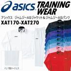 アシックス ASICS ジャムジーASジャケット&パンツ上下セット XAT170/XAT270/2015〜16年秋冬継続モデル(ネコポス不可)