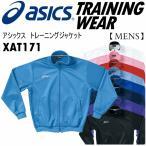 アシックス ASICS トレーニングジャケット XAT171/ジャージ/トレパン/トレーニング/2015〜16年秋冬継続モデル(ネコポス不可)