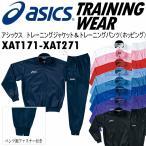 アシックス ASICS トレーニングジャケット&パンツ(ホッピング)上下 XAT171/XAT271/2015〜16年秋冬継続モデル(ネコポス不可)