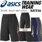 アシックス ASICS ジャムジーASハーフパンツ XAT236/トレーニングパンツ/2015〜16年秋冬継続モデル