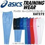 アシックス ASICS トレーニングパンツ(スレンダー) XAT272/ジャージ/トレパン/2015〜16年秋冬継続モデル(ネコポス不可)