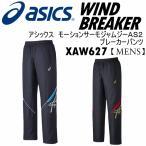 アシックス ASICS メンズ モーションサーモジャムジーAS2ブレーカーパンツ  XAW627/2015〜16年秋冬モデル(ネコポス不可)