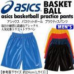 アシックス ASICS メンズ バスケットボールパンツ プラパン プラクティスパンツ/バスパン/練習着/2016年継続モデル