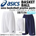 (全品ポイント3倍)アシックス ASICS ジュニア バスケットボールパンツ Jr.プラパン XB7556/バスパン/練習着/2016〜17年秋冬継続モデル