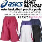 アシックス ASICS レディース バスケットボールパンツ W'Sプラパン XB7575/バスパン/練習着/2016年春夏モデル