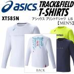 ショッピングアシックス アシックス ASICS メンズ プリントTシャツLS XT585N/練習着/長袖シャツ/2015〜16年秋冬モデル(ネコポス不可)[物流]