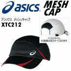 アシックス ASICS メッシュキャップ XTC212/帽子/CAP/アクセサリー/2014年モデル(ネコポス不可)