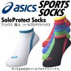 アシックス ASICS 陸上 ソールプロテクトソックス XTS192/靴下/くつ下/スポーツソックス/2016年春夏限定モデル