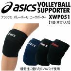 アシックス ASICS バレーボール ニーサポーター XWP051/1個(片方)入り/ひざサポーター/2012年継続モデル