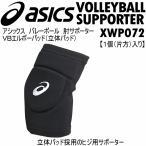 アシックス ASICS バレーボール 肘サポーター VBエルボーパッド(立体パッド)XWP072/1個(片方)入り/エルボーサポーター/ひじサポーター