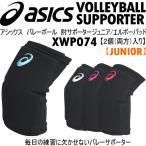(エントリーP6倍)アシックス ASICS ジュニア バレーボール 肘サポーター Jr.エルボーパッド XWP074/2個組/エルボーサポーター/ひじサポーター